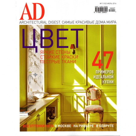 AD-RUSSIA_Cover_July-2016-1